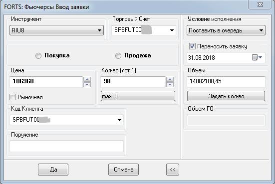 Пример отправки заявки для QUIK на Lua с автопереносом